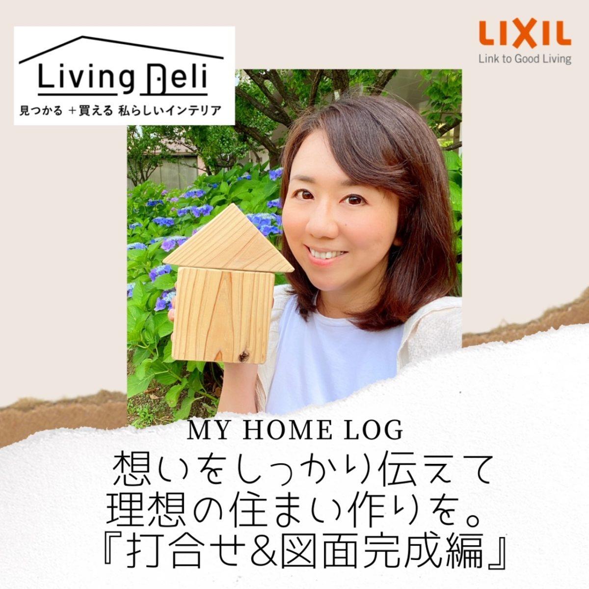 【Lixil Living Deliアンバサダー】想いをしっかり伝えて理想の住まい作りを。打合せ&図面完成編